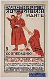 Thumbnail of file (14) Rabotnitsy i krest'ianki! Idite v kooperatsiiu [Translation: Women workers and peasants! Take part in cooperation]