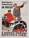 Thumbnail of file (39) Batraki i komsomol'tsy na traktor! V udarnye kolonny vesennego seva! [Translation: Farm workers and Young Communists - to your tractors! In shock columns for the spring sowing!]
